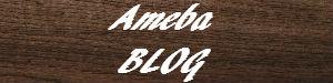 リバーヘアーアメーバブログヘッターロゴ