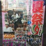 千葉県成田市飯田町のお祭りのポスター